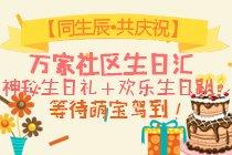 【同生辰·共庆祝】万家社区生日汇 ...